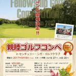 9/18 (祝) 親睦ゴルフコンペ開催!!【UGM新大阪駅前店ゴルフスクール店】