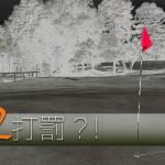 グリーン上ではピン(旗竿)を抜こう!【UGMゴルフスクール/コスパ豊中少路店】