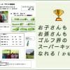 ジュニアスクール、夏休みラウンド会【UGMゴルフスクール平野店】