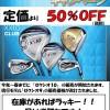 ゼクシオ9モデル!大特価キャンペーン【UGMゴルフスクール平野店】