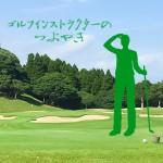 あるティーチングプロとの会話【UGMゴルフスクールジェクサー亀戸店】