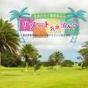 南国房総半島のゴルフ場の風景【UGMゴルフスクールジェクサー亀戸店】