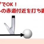 フェアウェイバンカーはトップでOK!【UGMゴルフスクールコスパ豊中少路店】