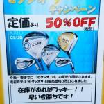 ゴルフ用品お得情報!【UGMゴルフスクール平野店】