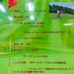 9月25日(月)ラウンド実習のお知らせ【UGMゴルフスクール新大阪駅前店】