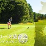 コース実習会のご報告!【UGMゴルフスクール/ジェクサー赤羽店】