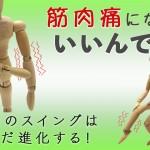 ゴルフの練習の後は筋肉痛が正解!?!【UGMゴルフスクール豊中少路店】