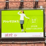 野外看板【UGMゴルフスクール/ジェクサー亀戸店】