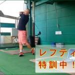 レフティー特訓途中経過‼【UGMゴルフスクール和歌山店】