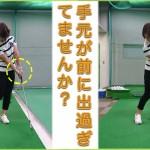 アプローチの時のチェックポイント【UGMゴルフスクール新大阪駅前店】