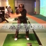 UGM ゴルフの基本(スイング)【UGMゴルフスクール/カレッジ秋葉原店】