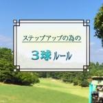 3球ルール【UGMゴルフスクール/ジェクサー亀戸店】