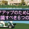 100yard以内をインプットしていく‼【UGMゴルフスクール豊中少路店】