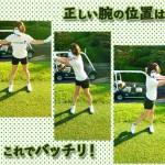 ラウンドや練習前の簡単ゴルフスイング体操【UGMゴルフスクール新大阪駅前店】