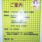 『ラウンドレッスン』のご案内【UGMゴルフスクール新大阪駅前店】