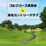 ゴルフコース実習会開催しました【UGMゴルフスクール/ジェクサー亀戸店】