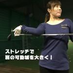 右肩のストレッチ❗️【UGMゴルフスクール/セントラルフィットネス岡崎店】