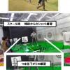 傾斜からのアプローチ【UGMゴルフスクール/ニッコースポーツ平野店】