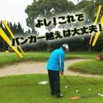 苦手ショットの克服❗️【UGMゴルフスクール/セントラルフィットネス岡崎店】