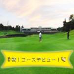 初心者様向けコースレッスン【UGMゴルフスクール/ゆうぽうと世田谷レクセンター店】
