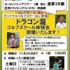 〝ドラゴン瀧〟ゴルフレッスン開始【UGMゴルフスクール溝ノ口店】