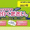 秋の体験キャンペーン!!【UGMゴルフスクール/ゆうぽうと世田谷レクセンター店】