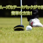 スムーズなテークバックができる簡単な方法!【UGMゴルフスクール豊中少路店】