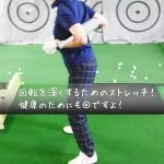 ゴルフストレッチ【UGMゴルフスクール/ゆうぽうと世田谷レクセンター店】