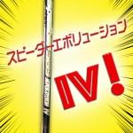 スピーダーエボリューションⅣ【UGMゴルフスクール/ジェクサー亀戸店】