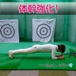 自重トレーニングで飛距離アップ!【UGMゴルフスクール新大阪駅前店】