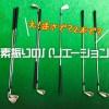 練習器具がなくてもクラブで出来る素振り【UGMゴルフスクール高槻店】