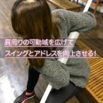 ストレッチ①【UGMゴルフスクール/セントラルフィットネス岡崎店】