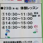 ゴルフ体験レッスン会のお知らせ【UGMゴルフスクール新大阪駅前店】