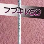 フブキV60シャフト【UGMゴルフスクール/ジェクサー亀戸店】