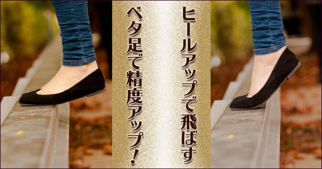 heel-up