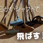 柔らかいシャフトで飛ばす‼【UGMゴルフスクールコスパ豊中少路店】