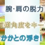 UGM ゴルフの基本(スイング)【UGMゴルフスクール秋葉原店】