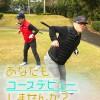 コースデビューにご一緒しました‼【UGMゴルフスクール/セントラルフィットネス岡崎店】
