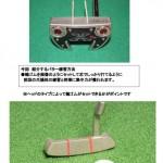 パター練習のアイデア②【UGMゴルフスクール/セントラルフィットネス平野店】