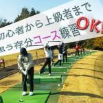 コース実習会【UGMゴルフスクール/ジェクサー亀戸店】