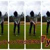 パッティングは小文字のyが重要?!【UGMゴルフスクール新大阪駅前店】