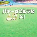 冬でもグリーン練習をしましょう!【UGMゴルフスクール新大阪駅前店】