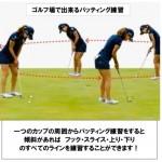 パター練習  コース編【UGMゴルフスクール/ニッコースポーツ平野店】