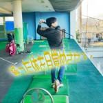新年スクール始まり! ~生った身体を目覚めさせろ!の巻き~【UGMゴルフスクール/セントラルフィットネスいなす店】