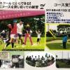 春のイベント【UGMゴルフスクール/セントラルフィットネス岡崎店】