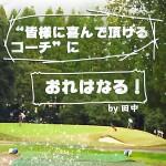 ティーチングプロ研修会in長野⑥【UGMゴルフスクール/ジェクサー亀戸店】