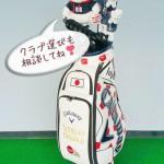 ~ゴルフ道具を販売してるよ の巻き~【UGMゴルフスクール/セントラルフィットネスいなす店】