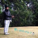 冬のゴルフの心構え⛄️【UGMゴルフスクール新大阪駅前店】