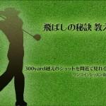 ワンコインレッスン会開催のご案内【UGMゴルフスクールコスパ豊中少路店】
