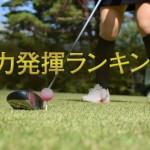 筋力発揮ランキング!!【UGMゴルフスクールコスパ豊中少路店】